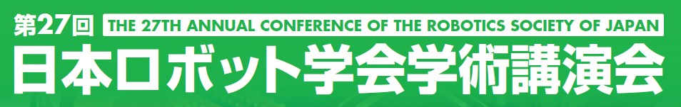 第27回  日本ロボット学会学術講演会 THE 27TH ANNUAL CONFERENCE OF THE ROBOTICS SOCIETY OF  JAPAN